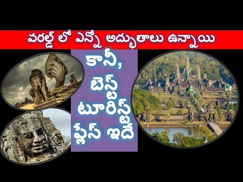 Whats is the best tourist place in the world | Lifetv Telugu