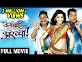 अगं बाई अरेच्चा | AGA BAI ARECHYA | Full Marathi Movie | Sanjay Narvekar, Sonali Bendre mp4,hd,3gp,mp3 free download