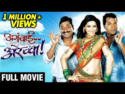 अगं बाई अरेच्चा | AGA BAI ARECHYA | HD | Sanjay Narvekar, Sonali Bendre | LATEST COMEDY MOVIE