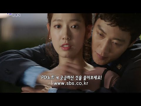 Závětří gi park shin hye datování