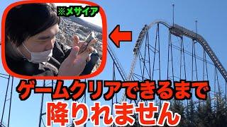 日本一のジェットコースター乗りながらゲームクリアできるまで降りれませんww