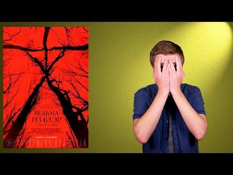 Ведьма из Блэр: Новая глава - Обзор фильма