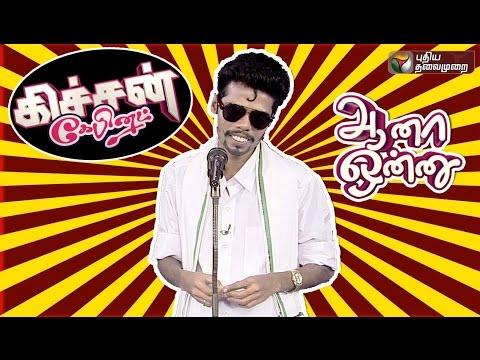 Kitchen Cabinet: Idi Thangi | (21/11/2016) | Puthiyathalaimurai TV