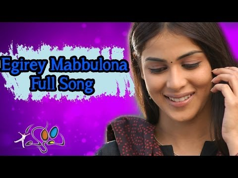 Egirey Mabbulona Full Song ll Movie Happy ll Allu Arjun, Genelia D'Souza.