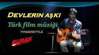 DEVLERİN AŞKI (Temiz son kayıt - Gitar) (Fingerstyle Türk Filmi Müziği)