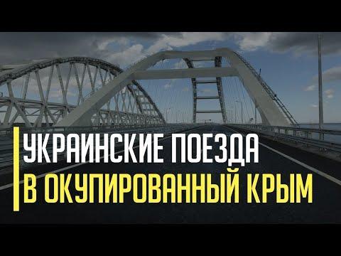 Срочно! От Зеленского требуют пустить поезда в Крым