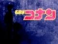 اغنية المحقق كونان اليابانية - للقطات الحماسية
