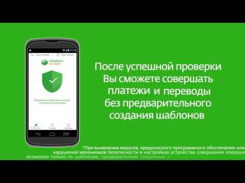 Сбербанк Онлайн для Android обзор