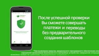 видео Как пользоваться приложением Сбербанк Онлайн для смартфонов