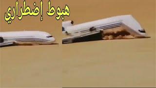 هبوط إضطراري لطائرة في الرمال يؤدي إلى إنفجارها