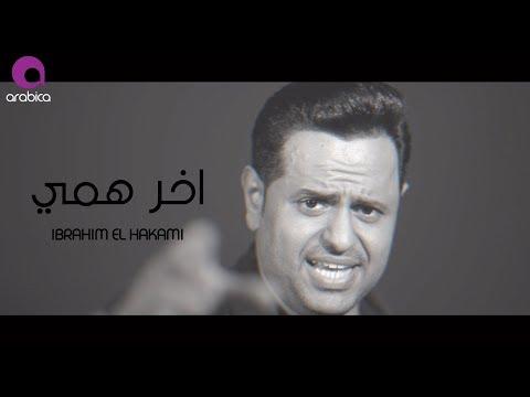 IBRAHIM AL HAKAMI SHOU BINI MP3