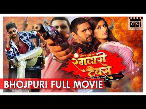 Rangdari Tax Bhojpuri Movie - Yash kumar Mishra, Poonam Dubey | New Full Movies 2017 | Nav Bhojpuri