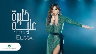 Elissa ... Kitira Aleh - 2018 | إليسا ... كتيرة عليه - بالكلمات