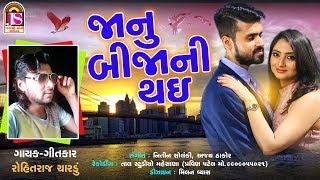 Janu Bija Ni Thai Rohit Raj Charadu Latest Gujarati Song