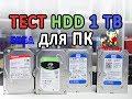 ТЕСТ Hdd дисков на 1 TB для ПК. 4 Лучших бюджетных дисков.
