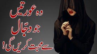 Video Dajjal ke Ishq Main Mubtila ho jane wali Aurten. Hindi & Urdu download MP3, 3GP, MP4, WEBM, AVI, FLV Oktober 2018