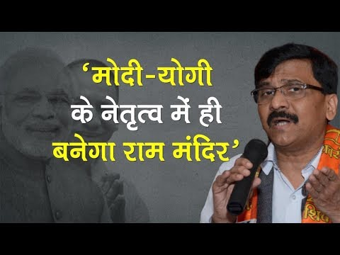 Ram temple construction in Ayodhya soon, under leadership of PM Modi & CM Yogi: Sanjay Raut