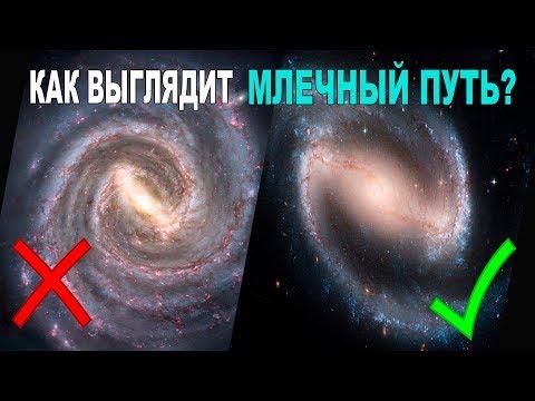 Откуда нам известно, как выглядит Млечный путь?