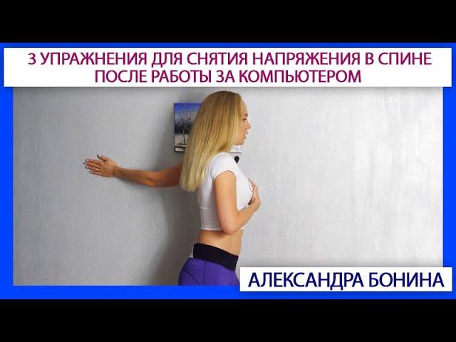 ►3 УПРАЖНЕНИЯ ДЛЯ СНЯТИЯ НАПРЯЖЕНИЯ и боли в спине и плечах при работе за компьютером.