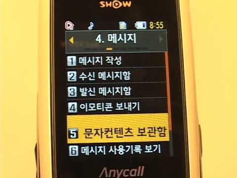 SPH-W4700 메인 메뉴