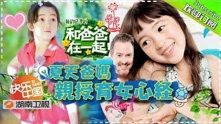 """《和爸爸在一起》20150828期: 夏家独特养女秘笈 """"家庭城堡""""缔造混血公主梦 Together With Dad S3 Documentary【湖南卫视官方版1080p】 thumbnail"""