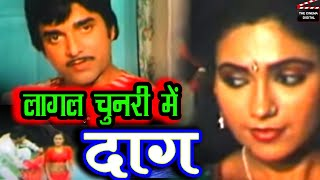 Bhojpuri Movie |  लागल चुनरी में दाग (Laagal Chunari Me Daag) Masala Full Movie