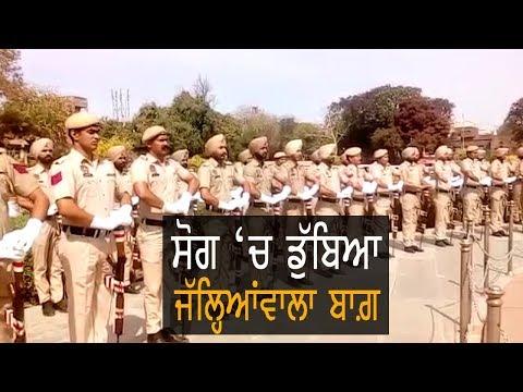 ਸ਼ਹੀਦੀ ਸਮਾਗਮ ਤੋਂ ਪਹਿਲਾਂ ਵੇਖੋ Jallianwala Bagh ਦਾ ਮਾਹੌਲ | TV Punjab
