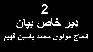 muhammad yasin fahim pashto bayan best pashto naat