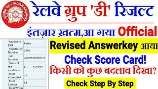 RRB GROUP D 2018 REVISED ANSWERKEY,FULL SCORE CARD,MASTER Q.P CHECK STEP BY STEP
