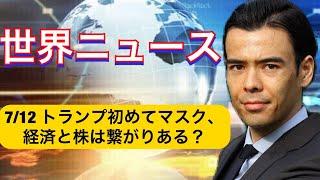 ニュース 07/12 トランプ初めてマスク使う、株と経済の誤解【英語の通訳】