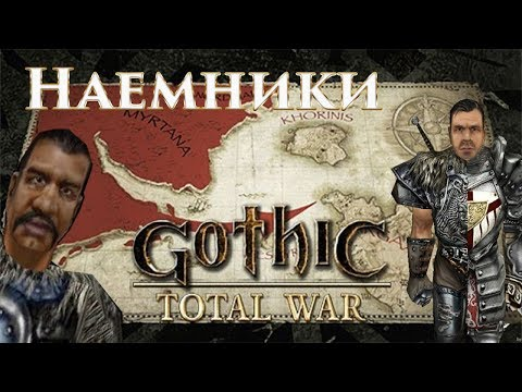 Gothic: Total War - Наемники Ли. Выживаем На Старте #1