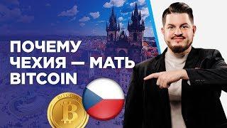 Чехия – мать BITCOIN. Почему в пражских кафе не принимают классические деньги.