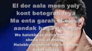 Fadl Shaker - El Dor 3ala Meen