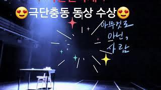 극단충동 시민연극제 동상 연출상 연기상 입상!!