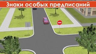 Знаки особых предписаний с пояснениями / Знаки особых предписаний дорожного движения