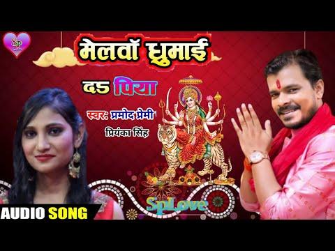 melwa-ghumai-da-piya_(pramod-premi-yadav)_new-bhojpuri-superhit-bhakti-song-2019