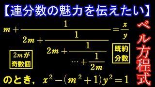 貴金属比とペル方程式【連分数の魅力を伝えたい⑱】
