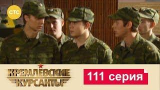 Кремлевские Курсанты 111