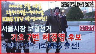 서울시장보궐선거 허경영 후보 KBS 후보자연설녹화 방문…