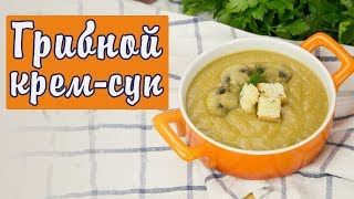 Грибной крем-суп. ОЧЕНЬ вкусный рецепт гсупа из шампиньонов