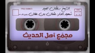 شهيد الدار - عثمان بن عفان رضي الله عنه