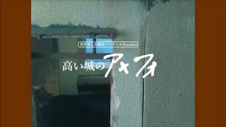 【#7】高い城のアメフォ