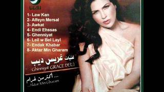 Mix Of  Songs From GRACE DEEB