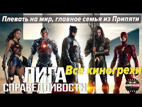 Все киногрехи 'Лига справедливости'