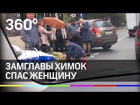 Замглавы Химок спас сбитую автобусом женщину