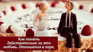 как понять действительно ли это любовь. Отношения в паре