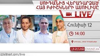 LIVE  Սուդանից վերադարձած հայ բժիշկների ասուլիսը