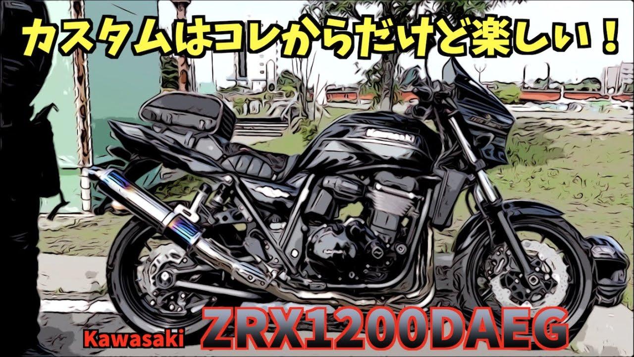 カスタムはコレからだけど走るのが楽しい‼️Kawasaki ZRX1200DAEG〜PRIDEチャンネル vol.471