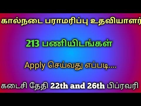 Tamilnadu Animal Husbandry Requirement 2018 | கால்நடை பராமரிப்பு துறை வேலைவாய்ப்பு