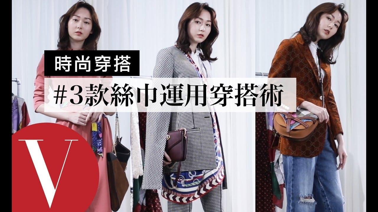 今年秋冬大勢絲巾 Scarf 的3種變化。不花大錢也能跟上流行 時尚穿搭 #12 Vogue Taiwan - YouTube